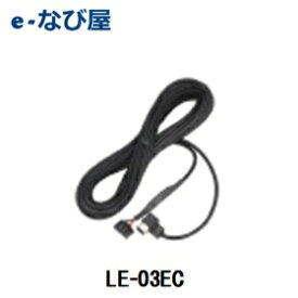 LE-03EC 三菱電機ETC車載器 接続用ケーブル EP-7316BRKと適合カーナビを連動