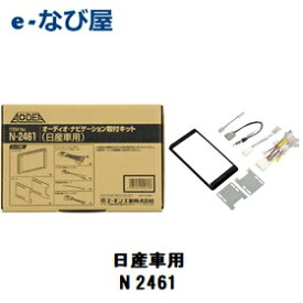 オーディオ・ナビゲーション取付キットエーモン工業 N2461日産車用