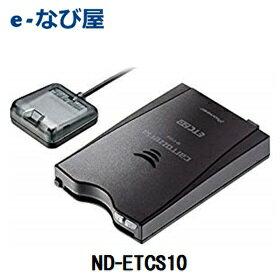 ETC2.0ユニット カロッツェリア【セットアップ無し】 パイオニア単体使用 ND-ETCS10