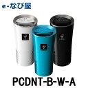 デンソー(DENSO) プラズマクラスターイオン発生機 車載 PCDNT-B(ブラック) PCDNT-W(ホワイト) PCDNT-A(イオンブルー) …