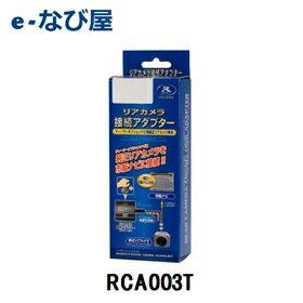 あす楽 データシステム Datasystem RCA003T 【ヤマト運輸の安心配送】【RCP】