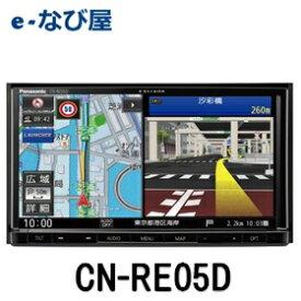 カーナビ パナソニック ストラーダCN-RE05D 180mmサイズ SDナビ 7インチワイドインダッシュナビ 2DIN 2D CN-RE04D 後継品