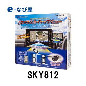 データシステム 1カメラスカイトップビューバックカメラ SKY812 汎用RCA出力