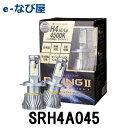 SRH4A045 スフィアライト LEDヘッドライトスフィアライジングII H4 4500K(サンライト) 12V