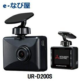 ドライブレコーダー 三菱電機200万画素 GPS内臓 UR-D200S ドラレコ