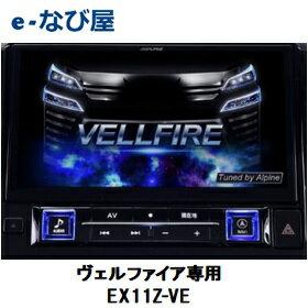 【エントリーでP10倍 10/23 10時〜】【アップデートで2018年モデル】 BIGX ヴェルファイア(H30/1〜マイナーチェンジ後 対応) 30系 専用 カーナビ 11型 ビッグX プレミアム EX11Z-VE