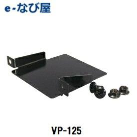 ETC取付基台 VP-125 ヤック トヨタ アクア用