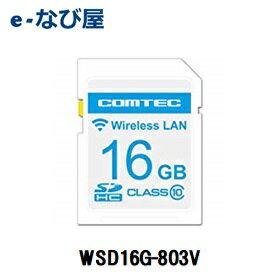 無線LAN内蔵SDHCカード コムテックWSD16G-803V レーダー探知機 ZERO 803V用