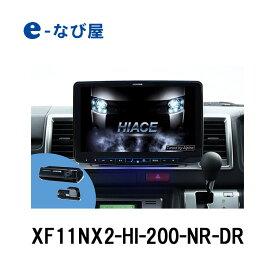 アルパイン カーナビ BIGX XF11NX2-HI-200-NR-DR ハイエース/レジアスエース専用 11型 フローティングビッグX11 ドライブレコーダーパッケージ