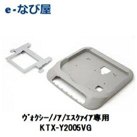 リアビジョンパーフェクトフィット ALPINE KTX-Y2005VG ウ゛ェージュ ルーフ無車用