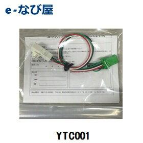 クラリオン(Clarion) トヨタ車用 カメラ変換 YTC001 トヨタナビレディパッケージ専用