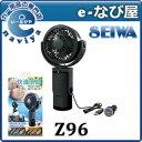 SEIWAセイワ Z96 クロ USB電源 車載用扇風機