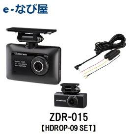 ZDR-015 駐車監視セット ドライブレコーダー 前後 コムテック GPS搭載 前後2カメラ