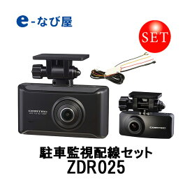 マラソン期間中 店内全品ポイント3倍 駐車監視配線セット コムテック ドライブレコーダー 前後 ZDR025-HDROP-14 前後2カメラ 200万画素