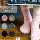 【アンゴラ混無地ソックス】レディース/ソックス/靴下/アンゴラ20%/日本製/奈良/暖かい