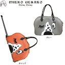 【送料無料】MIEKO UESAKO ミエコ ウエサコ noisy noisy キャスター付 ボストンバッグ noisy-9928