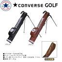 【送料無料】CONVERSE GOLF コンバース ゴルフ レザースタイル セルフスタンドバッグ スタンド付 クラブケース CS-SSC02