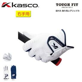 【送料無料 メール便】【右手用】キャスコ kasco TOUGH FIT タフフィット SF-1618R