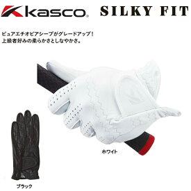 【送料無料 メール便】キャスコ kasco NEW シルキーフィット ピュアエチオピアシープ(羊革) メンズグローブ【GF-17251 レギュラーサイズ】