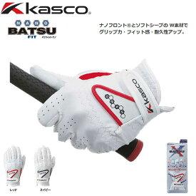 【送料無料 メール便】【2018年モデル】キャスコ kascoバツフィット ナノ BATSU FIT NANO メンズグローブ SF-1820