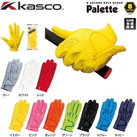 【送料無料 メール便】Kasco キャスコ パレット 8COLORS メンズ グローブ SF-1515
