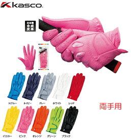 【送料無料 メール便】Kasco キャスコ パレット 8COLORS レディース 両手用 グローブ SF-1515LW