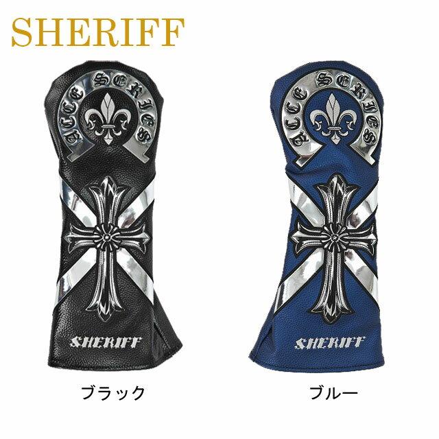 【送料無料】【2019年モデル】【アクセサリーシリーズ】SHERIFF シェリフ 数量限定モデル ドライバー用 ヘッドカバー SAC-005