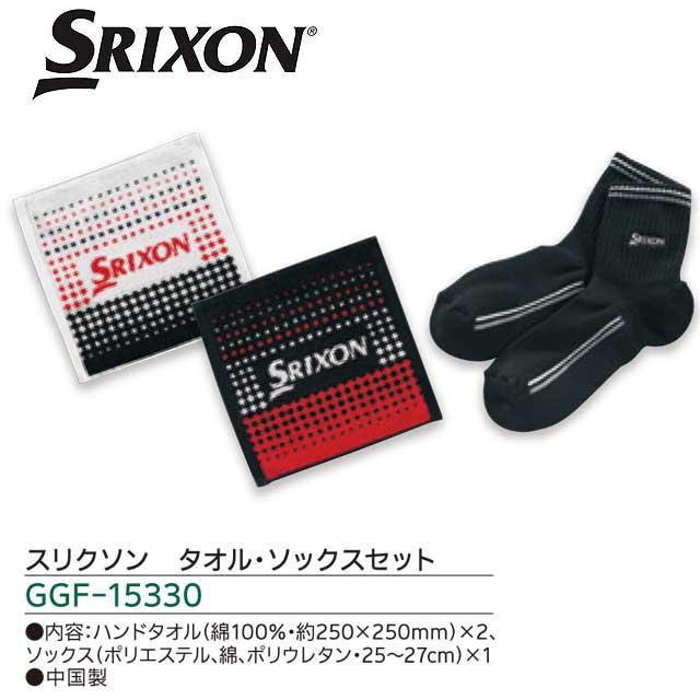 【送料無料 メール便】【2018年モデル】ダンロップ スリクソン SRIXON タオルギフト(ハンドタオル×2,ソックス) GGF-15330