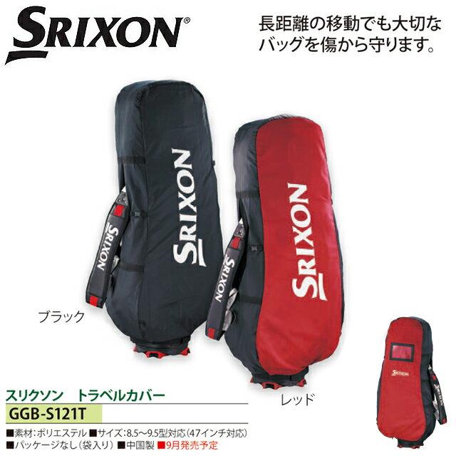 【送料無料】 ダンロップ スリクソン SRIXON トラベルカバー GGB-S121T