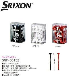【送料無料 メール便】 ダンロップ スリクソン SRIXON ロングウッドティー GGF-05152