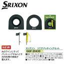 【送料無料 メール便】【2017年モデル】 ダンロップ SRIXON スリクソン リニアパッティングセット GGF-20430
