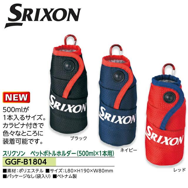 【送料無料 メール便】ダンロップ SRIXON スリクソン ペットボトルホルダー(500mlx1本用) GGF-B1804