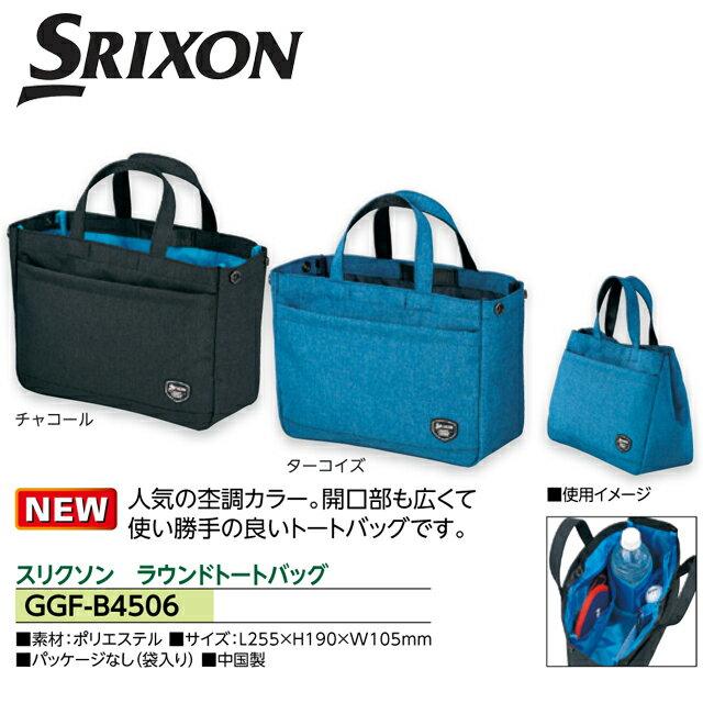 【送料無料】 ダンロップ SRIXON スリクソン ラウンドトートバッグ GGF-B4506