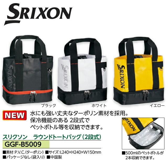 【送料無料】【2017年モデル】【保冷機能付 2段式】ダンロップ SRIXON スリクソン ラウンドトートバッグ GGF-B5009