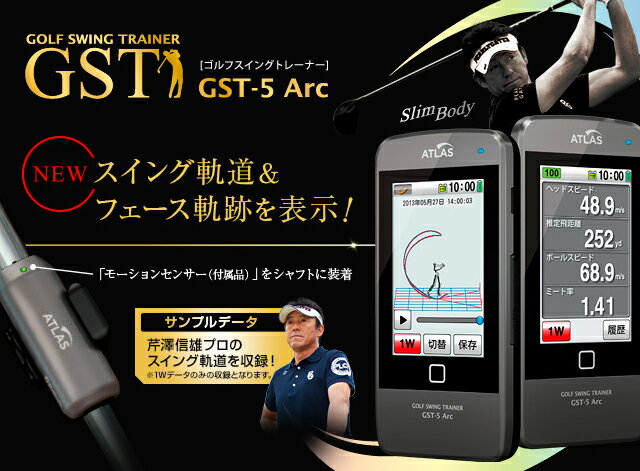 【送料無料】 ユピテル ATLAS アトラス ゴルフスイングトレーナー GST-5 Arc (P)