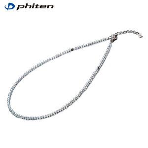 【送料無料】Phiten ファイテン チタン水晶ネックレス(3mm玉) 40cm (0515AQ812051)