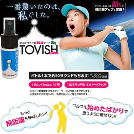 【送料無料 メール便】 飛びッシュ 飛距離アップのクラブコーティング剤 GOLGLE TOVISH