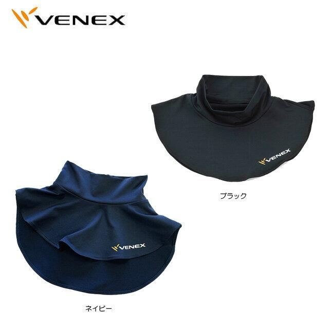 【送料無料 メール便】Venex ベネクス ネックカバー 6961