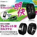 【送料無料】【2017年モデル】YUPITERU GOLF ユピテル ブレスレット型ゴルフナビ YG-Bracelet BLE