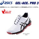 【送料無料】【2017年モデル】TGN920 アシックス ASICS ゴルフシューズ GEL-ACE PRO 3 ゲルエース プロ 3 TGN920