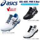 【送料無料】【2018年モデル】アシックス ASICS ゴルフシューズ GEL-ACE PRO X Boa ゲルエース プロ エックス ボア TG…