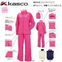 【送料無料】キャスコ kasco レディース レインウェア 上下セット KSRWL-001