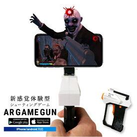 【ゲームセンターを超えたアプリ】新感覚 シューティングゲーム AR GAME GUN iPhone Android 体験型 アプリ ios 日本語対応 拡張現実 スマホ VR MR ガン ARガン 移動可能