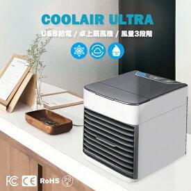 【クーラーを設置する時代はもう終わりました】CoolAir Ultra パーソナルクーラー 卓上扇風機 冷風扇 冷風機 扇風機 エアコン 卓上クーラー 省エネ 小型 コンパクト ミニ 冷風 冷気 送風機 風量3段階 防カビフィルター搭載 ポータブルクーラー
