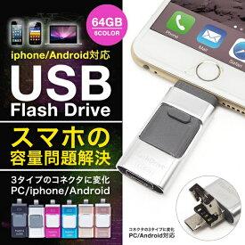 スマホ用 USB iPhone iPad USBメモリー 64GB Lightning ライトニング フラッシュメモリ micro USB対応 FlashDrive 3in1 大容量 互換 タブレット Android PC i-USB-Storer 変換 Windows Mac パソコン Micro-B変換不要