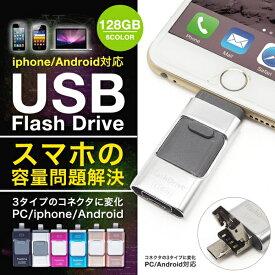 スマホ用 USB iPhone iPad USBメモリー 128GB Lightning ライトニング フラッシュメモリ micro USB対応 FlashDrive 3in1 大容量 互換 タブレット Android PC i-USB-Storer 変換 Windows Mac パソコン Micro-B変換不要