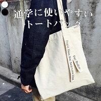 【シンプルなのにオシャレ】バッグレディーストートバッグキャンバスキャンバスバッグワンショルダーa4も楽々収納