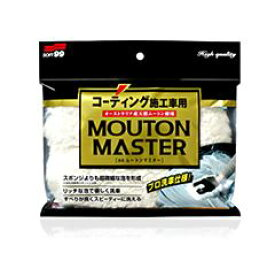 ソフト99 ムートンマスター ソフト99管理番号 04177 【ゆうパケット3】【お取寄せ商品キャンセル不可】