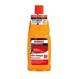 SONAX グロスシャンプー 314300