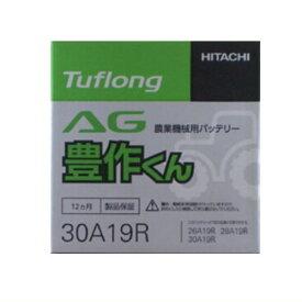日立 タフロング AG豊作くん AH30A19R9 農業機械用バッテリー 【BR】